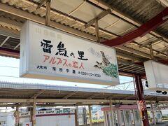 ようやく塩尻駅。昭和から変わらない看板。あとここから30分で松本駅です。