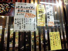 続いて近江町市場寿司を発見、さっき見た、店と同じチェーン店で 家族と相談の上ここに入る事に決定。 近江町市場寿司と出ていました。
