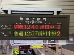 長野電鉄長野駅。お目当ての2大ながでん特急に乗ります。
