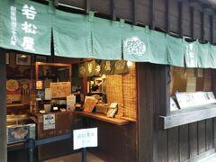 3つめのクーポン使えるお店は「若松屋」です。 ここで揚げたてはんぺんを頂きました。