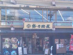 道路沿いの「勢乃國屋」さんに来ました。 ここで使えるお土産5%割引券をもらっていたし、まだ何もお土産を買っていなかったので立ち寄って、えびせんべいを購入しました( *´艸`)