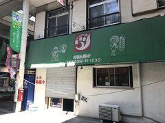 前食べた元祖札幌や  ここも休業中なのかな??