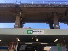 亀戸駅からお散歩スタートです。