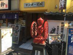 東口を出るとすぐ目の前に、お目当てのお店を発見。 TVドラマ「孤独のグルメ」で紹介されていて、気になっていたお店です。