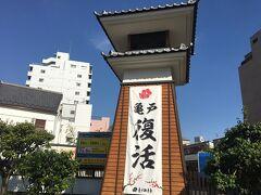 再び駅前の大通りに戻ってきたら、交差点に亀戸梅屋敷がありました。