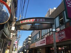 駅前の大通り、十三間通り商店街をまっすぐ進み、右に曲がると商店街があります。 亀戸市場があり、野菜が手ごろな価格で売られていました。