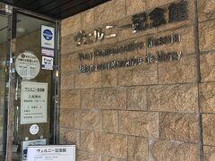 港前に、ヴェルニー記念館 西洋の初技術を導入して横須賀に製鉄所を つくった記念館