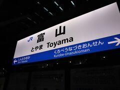 無事に富山駅に到着しました。