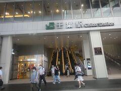 JR千葉駅。