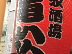 亀松 横須賀中央店