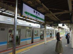 海老名駅。この駅で降りる。 小田急線とクロスしている駅は次の厚木駅だけど、海老名駅でも乗り換えができる。 しかもこちらのほうが小田急の急行電車が停まるので便利だったりする。