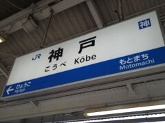 小学生以来の神戸。神戸市は兵庫県の県庁所在地であり、異国情緒でレトロ雰囲気が漂います。