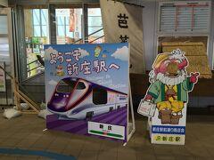 新庄駅に着きました。