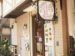 こちらは洋食キムラ https://yo-kimura.com/  こちらの創業は昭和13年。 煮込みハンバーグが有名。  老舗シリーズ第三弾はここにしますかね。