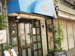 さてとお目当てのセンターグリル。  ナポリタンは横浜のグランドホテル発祥とされるが、ケチャップを使ったナポリタンはここで始まったとも言われる。  https://center-grill.com/