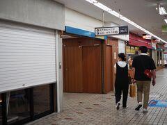 呑兵衛の聖地、ぴおシティ  閉めている店が多い。