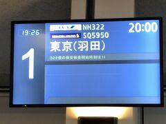 旅のスタートは、富山空港から羽田行きに乗ります。  4連休中なのに、片道6,290円という破格の運賃でした。