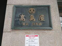 高島屋には直営の駐車場もあるけど。日本橋プラザビルの提携駐車場だと2千円で3時間まで駐車できる。直営だと1時間半。 横断歩道渡ればすぐだし、もしかすると地下鉄入ってしまえば横断歩道を渡る必要すらないかも。 高島屋に行ってまずは。。。トイレ