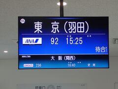 15:25の便で東京に帰ります。 2日間のみの石垣 楽しかったです。 次はいつ行けるかな?(翌6月予定してましたが、台風でキャンセル)