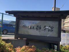 榊原温泉へ