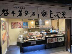 谷本蒲鉾店さん。