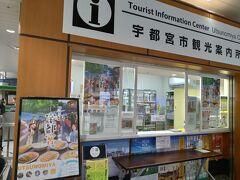 自治医大→宇都宮(運賃 330円) 改札を出ると観光案内所がありました