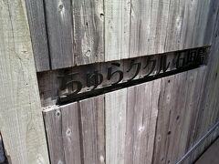 いきなりですが、とりあえずの石垣島のお宿は「ちゅらククル石垣島」。