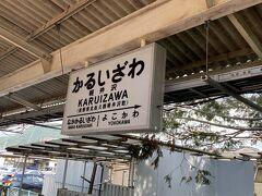 軽井沢駅到着。ここから路線バスに乗り換えます、
