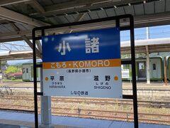 ここで乗り換え。軽井沢まであと30分。