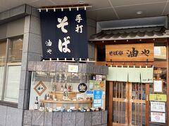 長野駅PM16:30。。。お目当ての戸隠そばの店が開店17:00~なので、以前長野松代大本営の地下壕の旅の時に来ました「そば亭油や」にします。