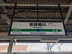 ■安房鴨川駅  上総一ノ宮駅から外房線で安房鴨川までやってきました。  安房鴨川駅では約14分の停車。E131系の車内探検と行きましょう・・・
