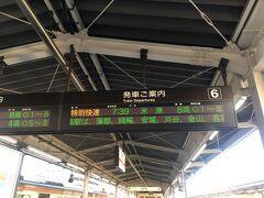 早朝4時起きで、JR豊橋駅までやってきました。 東海道歩きで何度か使ったことがあるので、ここまでは楽勝。 次は7時39分発の特別快速に乗車してJR米原駅まで行きます。