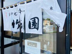 川湯から釧路まで2時間ほどのドライブ… 途中でお昼ご飯を食べそびれて、14時近くに竹老園へお蕎麦を食べに来ました。 https://chikurouen.com/ 地元の方にも人気の老舗なのでこの時間でも行列ができていて、15分ほど並びました。