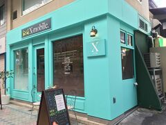 X-cafe(エックスカフェ) 昭和な雰囲気のこの商店街には似つかわしくない、インスタ映えしそうな今どきなオシャレカフェを発見。店内はティファニーブルーを基調とした、ティファニーの食器でお料理やドリンクを提供しているようです。女子受け間違いなさそうなお店ですね。