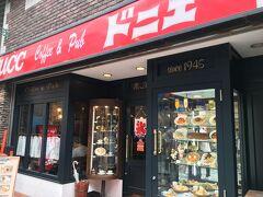 喫茶ドニエ 本日のお目当てのお店一軒目。 めちゃくちゃお腹が空いたのでこちらでランチ休憩です。