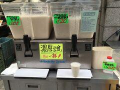 再び水道筋商店街。 豆腐屋さんの店先では豆乳が売られていました。 普通の豆乳とごま豆乳の2種類がありましたが、「ごま豆乳」にしました。 さっぱりして飲みやすく暑い夏にもちょうどいいですね。 そういえば少し手前にも豆腐屋さんがあって、そこでも豆乳が売られていましたが、そっちの方が少し安かったかな。次回はそちらの豆乳も飲んでみよう。 ちなみに今回のお店は「藤本食品」さんです。