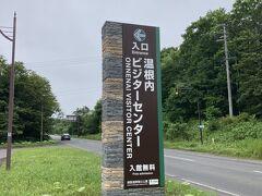 ココでバスを降りました~  【釧路湿原国立公園】