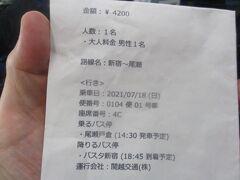 帰宅方法は、 14:30発 尾瀬戸倉より関越交通・高速バス「尾瀬号」で、バスタ新宿経由で帰宅。 大人1名 4,200円(要予約)、重たい荷物を持って、盛替えがないのが利点です。