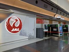 羽田の第1ターミナル(北ウイング)に到着。
