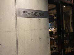 福岡空港に到着したらタクシー乗り場に行列が?! 21時半着で22時くらいにタクシーに乗って遅くなったのでホテルには行かずに夕食へ。 昨年秋に行ってお気に入りになった、「Griglia di GAETANO」へ。