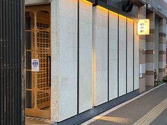 夕飯は「田中田 本店」へ。 西麻布の支店は数年前に行ったことあるが、本店は行ったことなかったので。