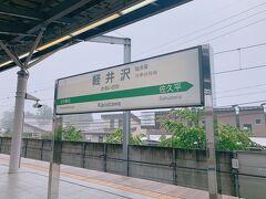 あっという間に軽井沢駅に到着 駅前でレンタカーを借りて軽井沢の旅へ出発!