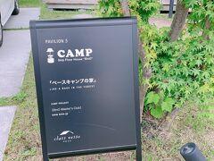 買い出しの後は、この旅でお世話になる貸別荘のクラスベッソ西軽井沢へ チェックインが17時から18時です