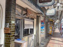 ぶらぶら歩いていると呉で有名なフライケーキのお店がありました。