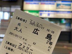 戻りは16:10発フェリーで広島港まで。 松山、呉、広島を結ぶ観光フェリーで呉から広島までは45分1000円。