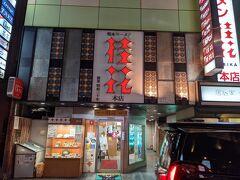 所要を終えてとんかつ食べに行こうと思ったのですが、閉まってしまったので、熊本ラーメンに突撃。