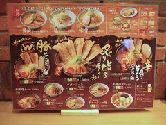 この時間帯に開いているお店は半分ぐらいですが、事前にネットで見ていた旭川ラーメンの梅光軒さんに入ってみます。  到着が午前10時前なので、ラーメンを食べるならあっさりめが良いなと思っていたのです!