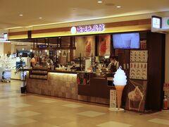 コーヒーは休憩コーナーのすぐ後ろの東亜珈琲館さんで。  注文後に一杯ずつ挽いてくれます。  ブレンドコーヒーホットLサイズ¥450。