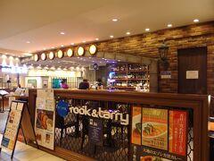 12:20 増えてきたお土産をコインロッカー¥400に預けて3階のジアス ルーク&タリーへ。 美瑛選果に並ぶと決めた時に札幌市内へ行くのは諦めたので空港内で過ごすことにします  開店時間は12:30でした。