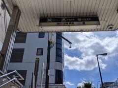 日本橋駅(にっぽんばし)